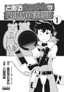 OVRMMO Opening Page
